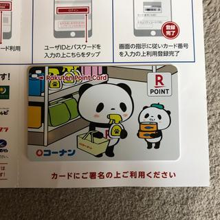 ラクテン(Rakuten)の楽天ポイントカード(ショッピング)