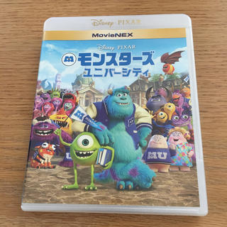 ディズニー(Disney)のモンスターズユニバーシティ DVD ブルーレイ(キッズ/ファミリー)