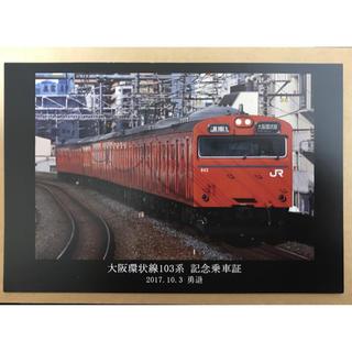 JR - 大阪環状線103系 記念乗車証