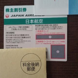ジャル(ニホンコウクウ)(JAL(日本航空))のJAL株主優待券(航空券)