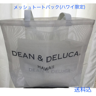 DEAN & DELUCA - 【新品】ハワイ 限定 DEAN&DELUCA メッシュトートバッグ ポーチ付