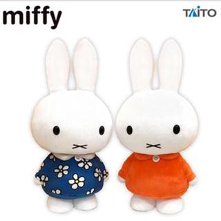 TAITO - ミッフィーぬいぐるみ 二種