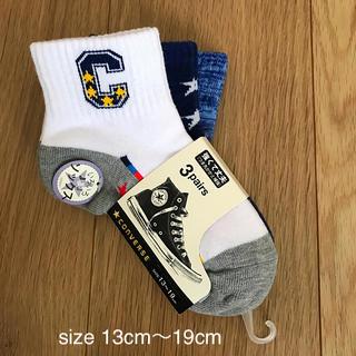 コンバース(CONVERSE)の新品コンバース 靴下 3足セット (靴下/タイツ)