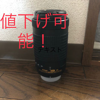 ニコン(Nikon)の新品 NIKKOR 70-300mm f/4.5-6.3G ED VR(レンズ(ズーム))