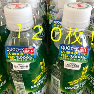アサヒ - 【120枚】三ツ矢サイダー クオカード 応募シール