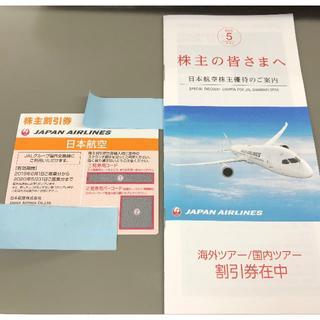 ジャル(ニホンコウクウ)(JAL(日本航空))のJAL 日本航空 株主優待券 1枚(航空券)