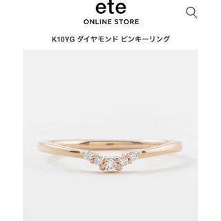 エテ(ete)の【ほぼ未使用・店頭人気】ete ピンキーリング(リング(指輪))