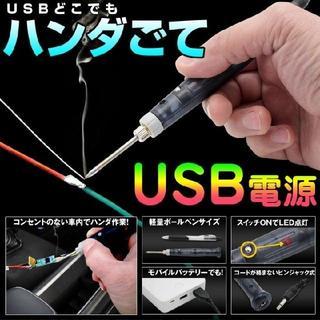 USBどこでもはんだごて はんだごて