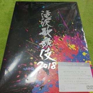 タッキー&翼 - 滝沢歌舞伎 2018