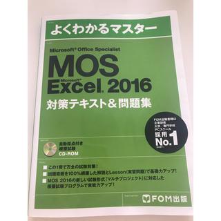 フジツウ(富士通)のMOS Excel2016 対策テキスト&問題集(資格/検定)