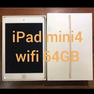 アップル(Apple)の【期間限定off】iPad mini4 wifiモデル 64GByte(タブレット)