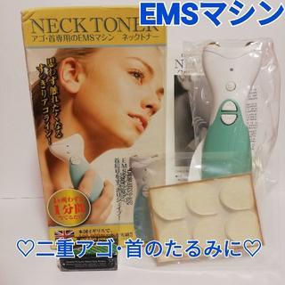 【二重あごに】首元専用美容器具 EMSネックトナー