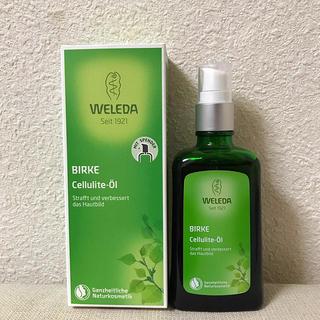 ヴェレダ(WELEDA)の新品未使用*ヴェレダ ホワイトバーチ セルライト オイル 100ml(ボディオイル)