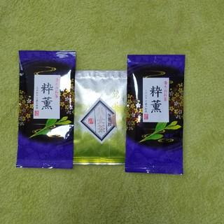 高級 緑茶 3袋 直火焙煎 粋薫 2袋 八女茶 一袋 賞味期限 2020年 (茶)