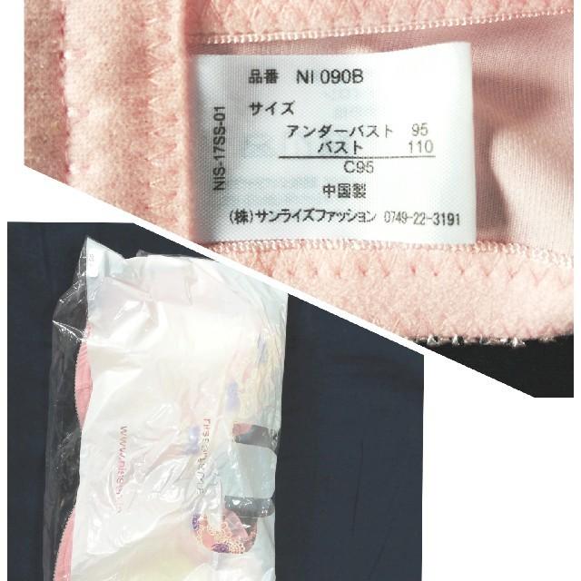 新品☆ローズブラ C95☆ピンク <052> レディースの下着/アンダーウェア(ブラ)の商品写真