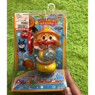 アンパンマン(アンパンマン)のアンパンマン  クルクルふろっピュー 新品 おもちゃ お風呂(お風呂のおもちゃ)