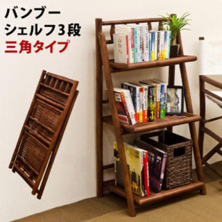 バンブー シェルフ3段 三角タイプ ラック 本棚 折りたたみ コンパクト 竹