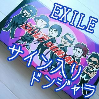 バンダイ(BANDAI)のサイン入り レア EXILE ドンジャラ(ミュージシャン)