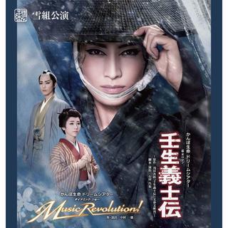 宝塚雪組大劇場「壬生義士伝・Music Revolution」6/8 11時B
