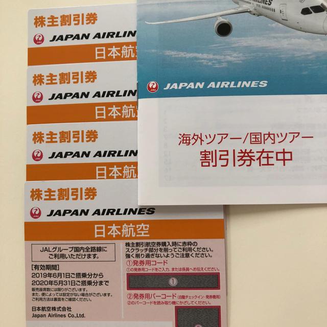 JAL(日本航空)(ジャル(ニホンコウクウ))のJAL 日本航空株主優待券4枚 チケットの優待券/割引券(その他)の商品写真