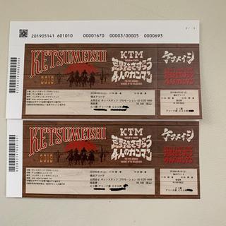 ケツメイシ チケット6/1横浜アリーナ 2連番