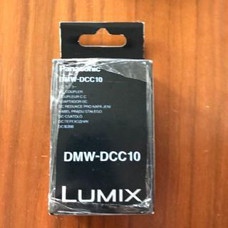 パナソニック(Panasonic)のパナソニック DCカプラー ルミックス DMW-DCC10(その他)