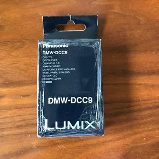 パナソニック(Panasonic)のパナソニック DCカプラー ルミックス用 DMW-DCC9(その他)