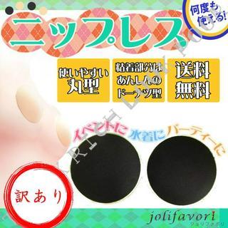 ◆ワケアリ◆ニップレス♡ブラック♡洗えるジェル状粘着面/送料無料(ヌーブラ)