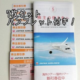 ジャル(ニホンコウクウ)(JAL(日本航空))のJAL 日本航空 株主優待券 株主優待割引券 7枚(航空券)