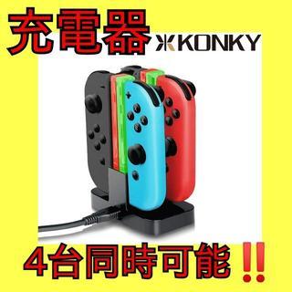 任天堂Switchジョイコン充電器‼️4台同時可能‼️送料無料