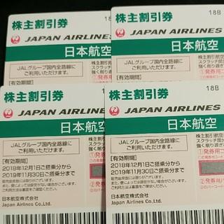 ジャル(ニホンコウクウ)(JAL(日本航空))のJAL株主優待券(日本航空)(航空券)