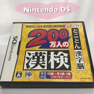 ニンテンドーDS - Nintendo DS 【200万人の漢検とことん漢字脳】