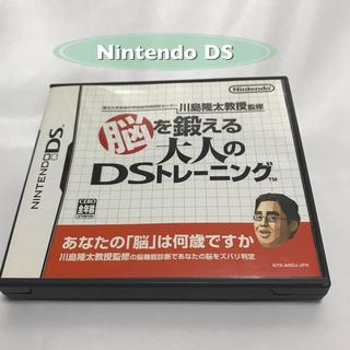 ニンテンドーDS - Nintendo DS 【脳を鍛える大人のDSトレーニング】