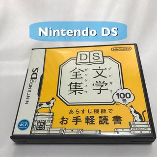 ニンテンドーDS - Nintendo DS 【DS全学全集】