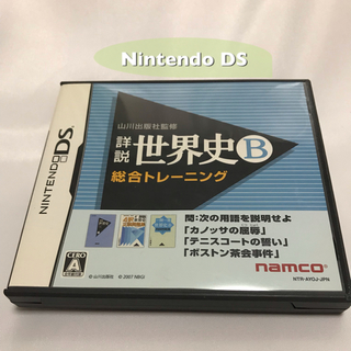 ニンテンドーDS - Nintendo DS 【山川出版社監修 詳説世界史B 総合トレーニング】