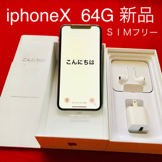 Apple - iPhone X 64G(iPhone x)新品未使用 SIMフリー