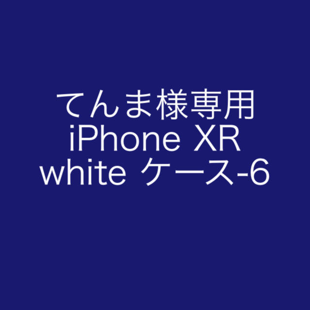 tpu ケース iphone8 | てんま様専用 iPhone XR  white ケース-6の通販 by palo's shop|ラクマ