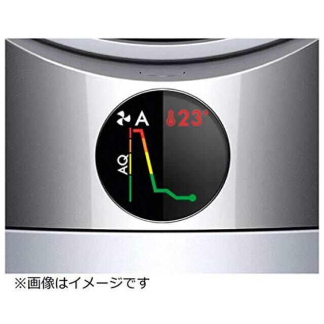 Dyson(ダイソン)の新品未使用 ダイソン HP04 スマホ/家電/カメラの冷暖房/空調(ファンヒーター)の商品写真