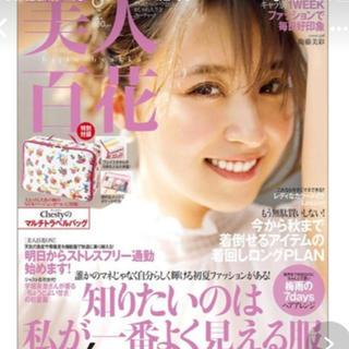 チェスティ(Chesty)の美人百花6月号 最新(ファッション)