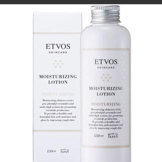 エトヴォス(ETVOS)のETVOS モイスチャーライジングローション 150ml(化粧水 / ローション)