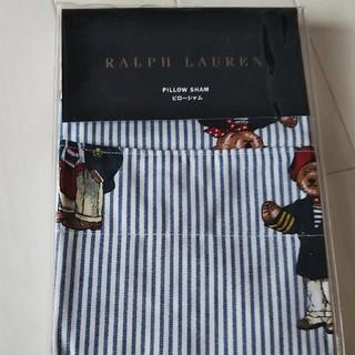 ラルフローレン(Ralph Lauren)のRALPH LAUREN  ピロー シャム  枕 カバー 新品  ポロベア(シーツ/カバー)