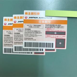 ジャル(ニホンコウクウ)(JAL(日本航空))のJAL 株主優待券 3枚(航空券)