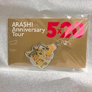 嵐 5×20 札幌限定