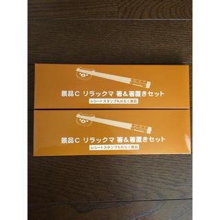 サンリオ(サンリオ)のリラックマ 箸&箸置き 2セット(カトラリー/箸)