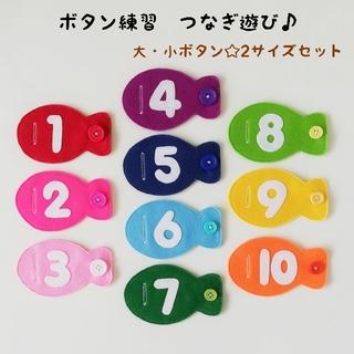 ボタン練習 2cm&1.5cmボタンセット まんまるおさかな【10色】