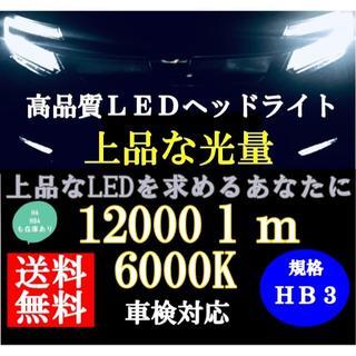 LEDヘッドライト HB3 12000lm 車検対応 6000K 高品質LED