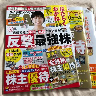 ダイヤモンドシャ(ダイヤモンド社)のダイヤモンド・ザイ  2019  6 (ビジネス/経済)