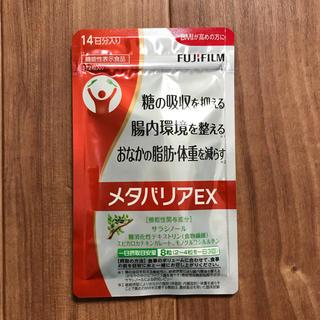 フジフイルム(富士フイルム)のこうちゃん様専用 メタバリアEX(ダイエット食品)