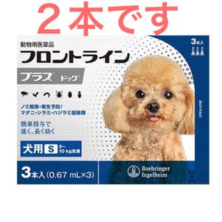 フロントラインプラス 犬 薬  2本 ノミダニ予防