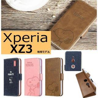 スヌーピー(SNOOPY)のスヌーピー Xpeira XZ3 専用カメラ穴付 手帳型カバー ケース(Androidケース)